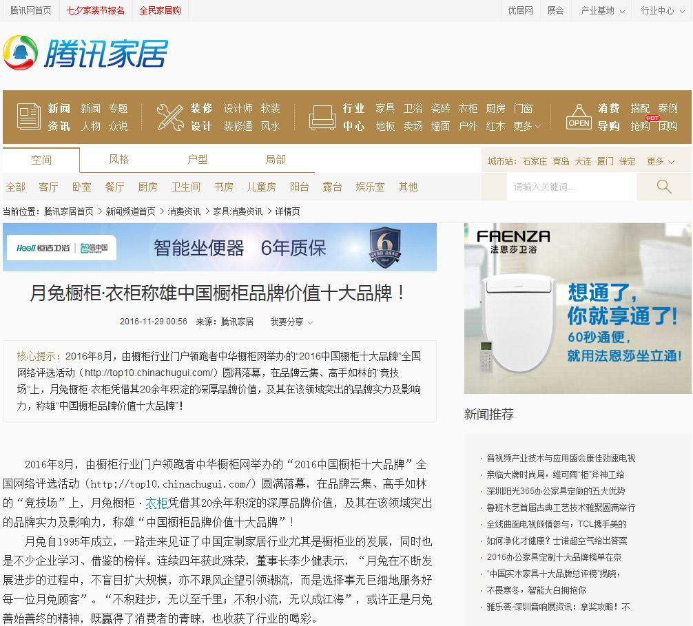 [腾讯家居]月兔橱柜·衣柜称雄中国橱柜品牌价值十大品牌!