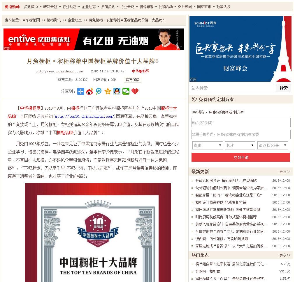 [中华橱柜网]月兔橱柜·衣柜称雄中国橱柜品牌价值十大品牌!