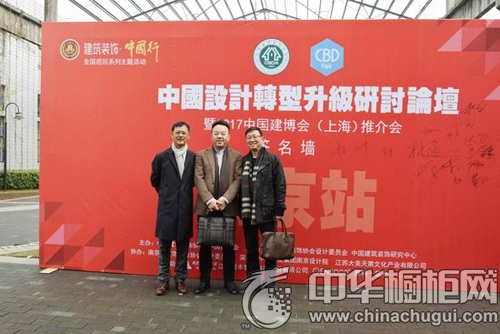 碰撞思想火花 中国建博会(上海)推介会南京站顺利举行