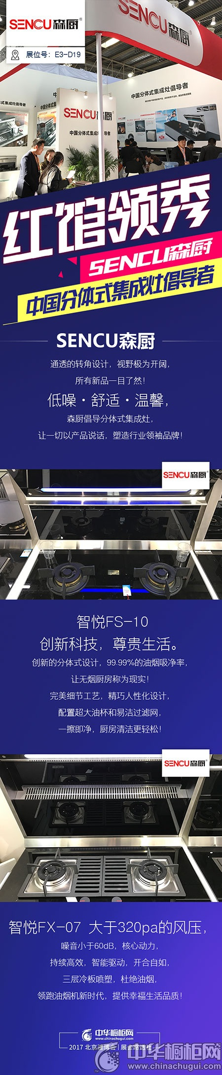 SENCU森厨:中国分体式集成灶倡导者