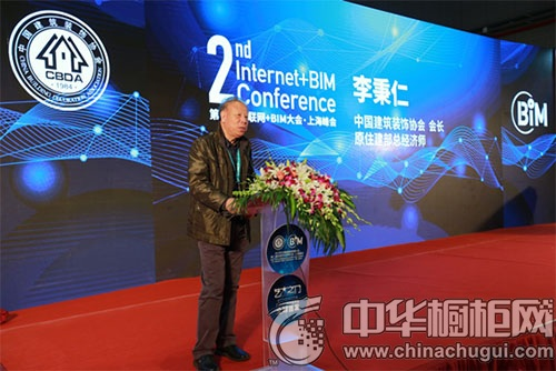 第二届互联网+BIM峰会召开 掀装配式住宅热潮