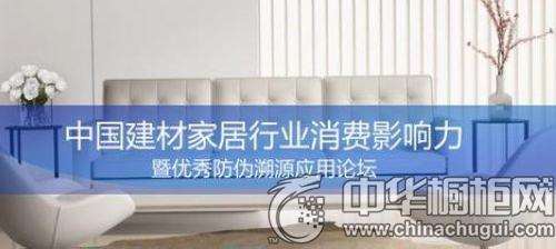 预告:中国建材家居行业消费影响力暨优秀防伪溯源应用论坛即将开幕
