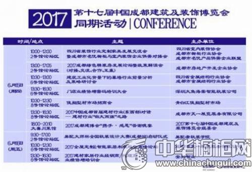 2017成都建博会将于6月举行 同期活动精彩纷呈