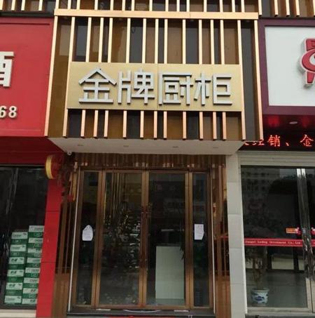 金牌厨柜江西乐安专卖店