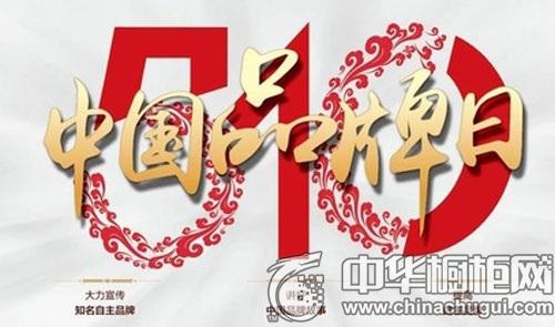 """中国品牌的""""春天""""来临 橱柜企业把握机遇迎接挑战"""