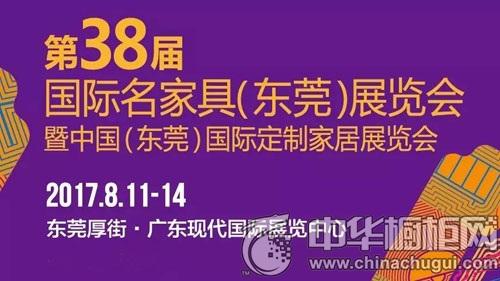 """""""定制中国""""中国(东莞)国际定制家居展览会8月盛放"""