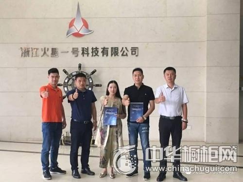 【携手共进】恭喜安徽芜湖加盟火星一号