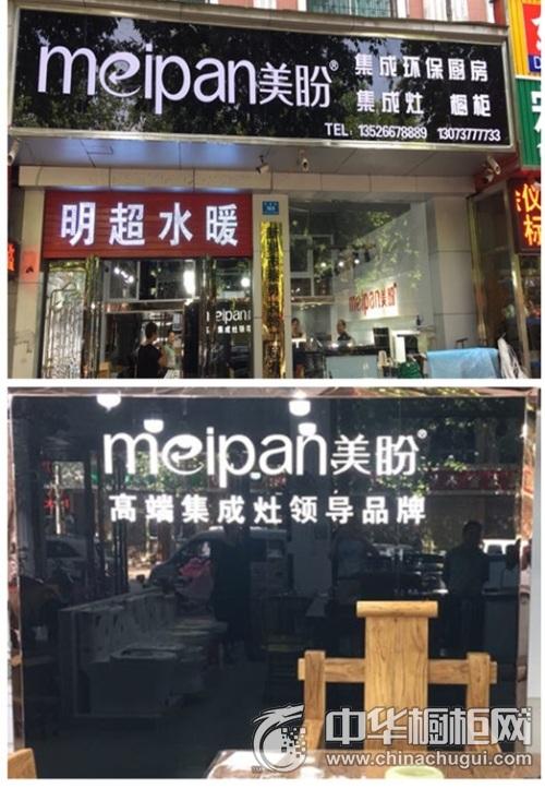 美盼集成灶河南新郑市专卖店隆重开业
