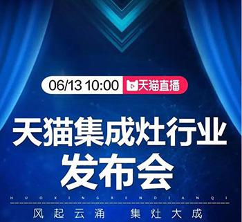"""6月13日 天猫联合集成灶重点品牌举行""""集成灶行业峰会"""""""