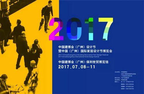 相约花城邂逅设计 2017中国(广州)国际家居设计节亮点抢先看