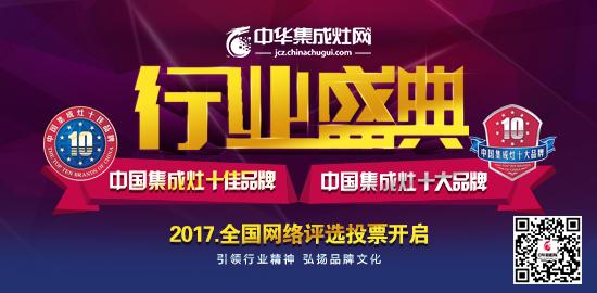 """2017集成灶十佳品牌、集成灶十大品牌""""票战""""激活!"""