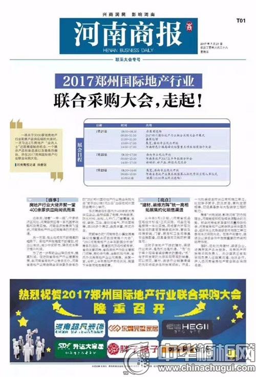 广东省橱柜业商会与河南省房地产业商会达成战略合作