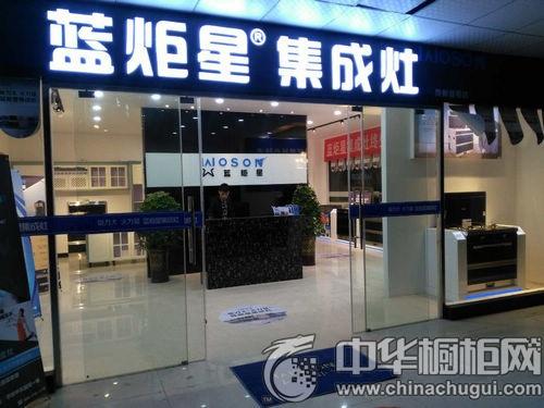 【 中华橱柜网】蓝炬星 集成灶贵州贵阳专卖店,店面展示: 浙江蓝炬星