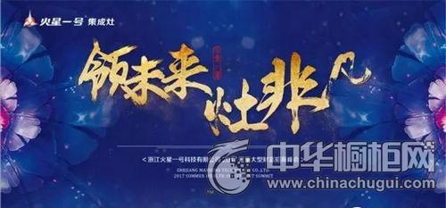"""再签53城!火星一号""""领未来,灶非凡""""招商峰会延续传奇!"""