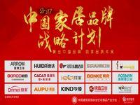 中装协发布《中国家居品牌战略计划》 助力民族品牌崛起
