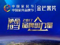 """打造中国家居行业""""品牌日"""" 中国家居节强势来袭"""