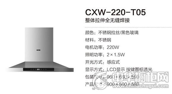 东方邦太-油烟机cxw-220-t05