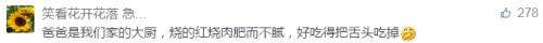 """[奖品速递]""""父亲节精彩留言""""活动中奖名单公布"""
