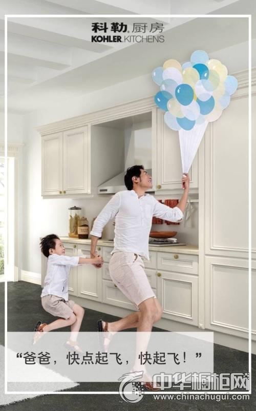 父情节|你和爸爸的温情时刻,总有科勒厨房常伴左右