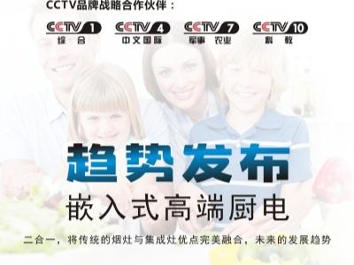 热烈庆祝河南张总重庆周总加盟美浩电器