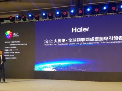 中国厨电行业高峰论坛召开 海尔厨电斩获6大奖项