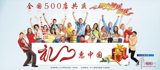 """仟城佰惠 佰V厨柜500店共庆""""惠""""中国"""