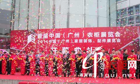 首届衣柜展开幕 全国经销商汇聚广州