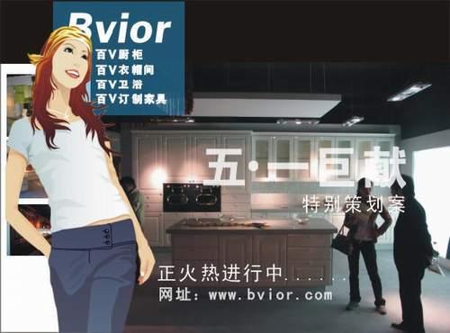 """佰V橱柜""""巨万献五壹"""""""